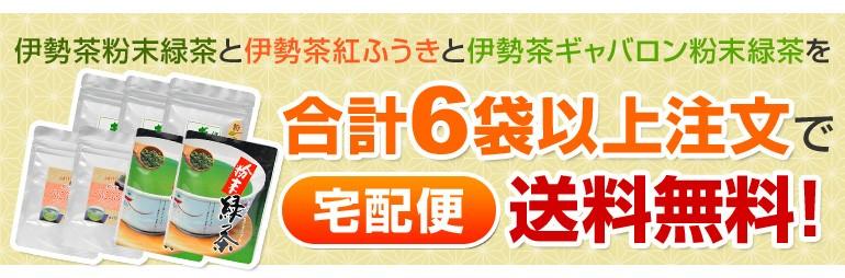 粉末緑茶・紅ふうき・ギャバロン粉末緑茶を合計6袋以上ご注文で宅配便送料無料