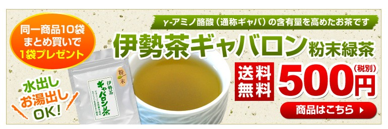 伊勢茶ギャバロン粉末緑茶商品詳細