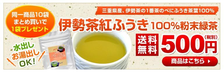 伊勢茶紅ふうき粉末緑茶商品詳細