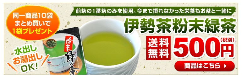 伊勢茶粉末緑茶商品詳細