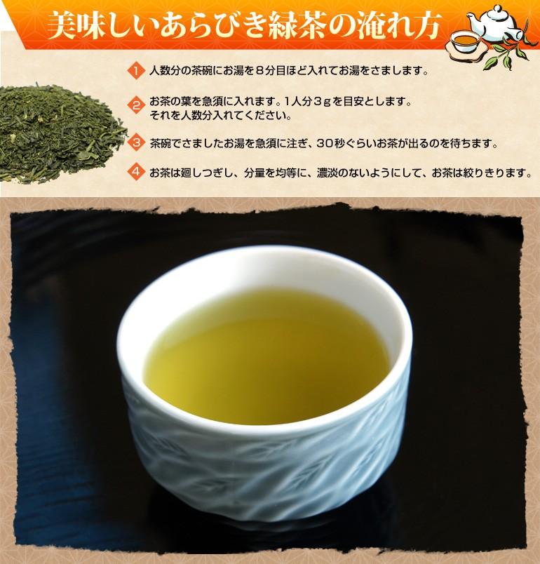 美味しいあらびき緑茶の淹れ方