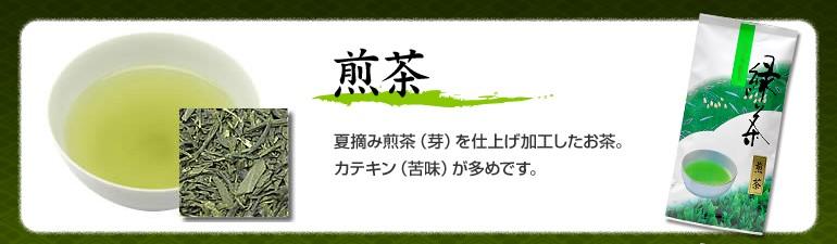 煎茶 夏摘み煎茶(芽)を仕上げ加工したお茶。カテキン(苦味)が多めです。