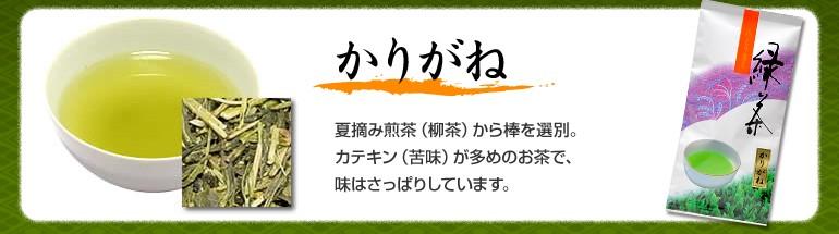 かりがね 夏摘み煎茶(柳茶)から棒を選別。カテキン(苦味)が多めのお茶で、味はさっぱりしています。