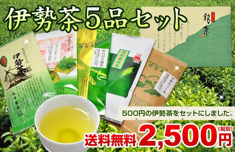 伊勢茶5品セット