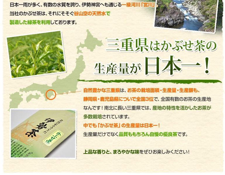 三重県はかぶせ茶の生産量が日本一!