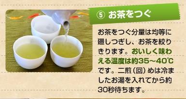 お茶をつぐ