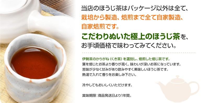自家製造の極上ほうじ茶