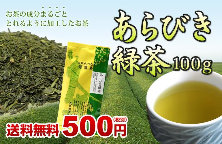あらびき緑茶100g