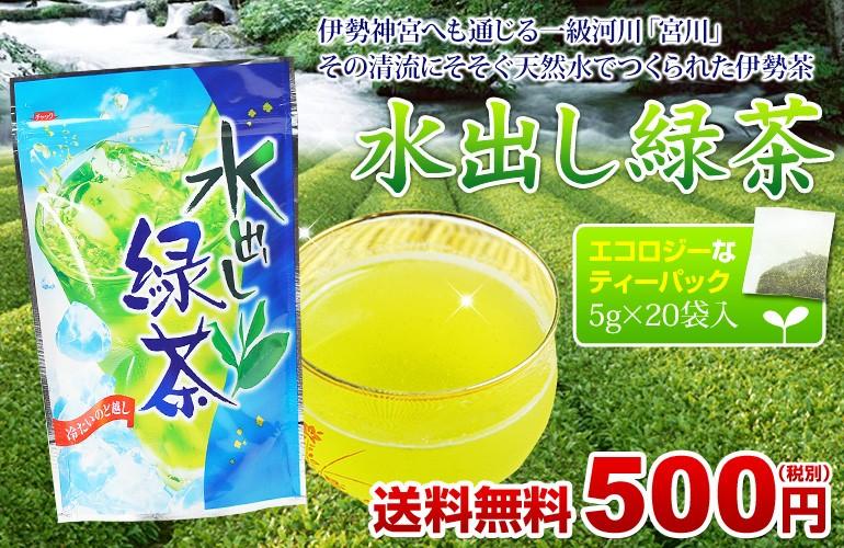 水出し緑茶パック5g×20袋 送料無料