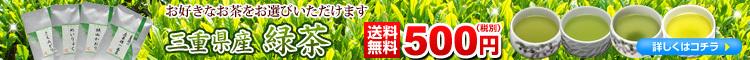 三重県産品種茶送料無料