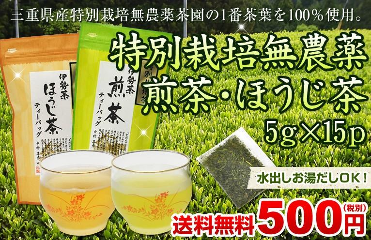 特別栽培無農薬 煎茶・ほうじ茶