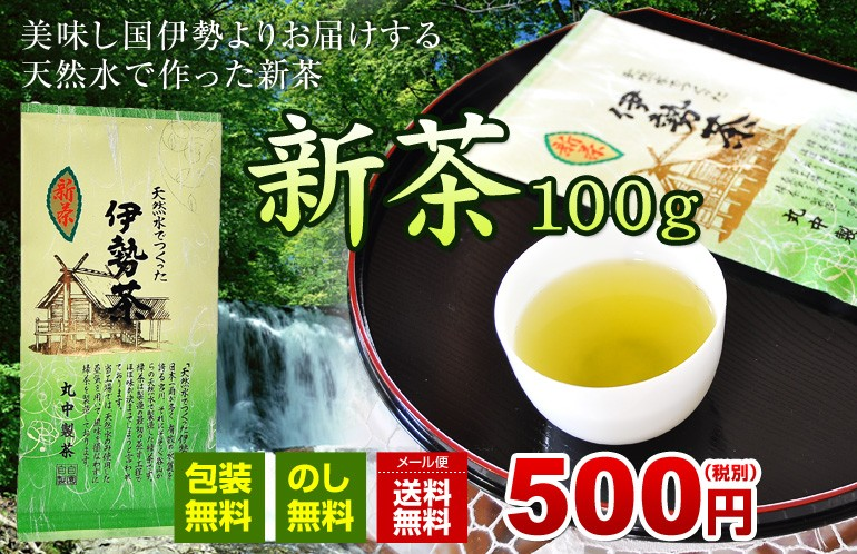 美味し国伊勢よりお届けする 天然水で作った新茶