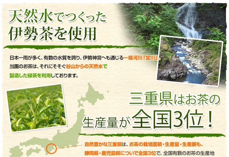 天然水でつくった伊勢茶を使用