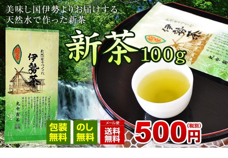 新茶100g 500円