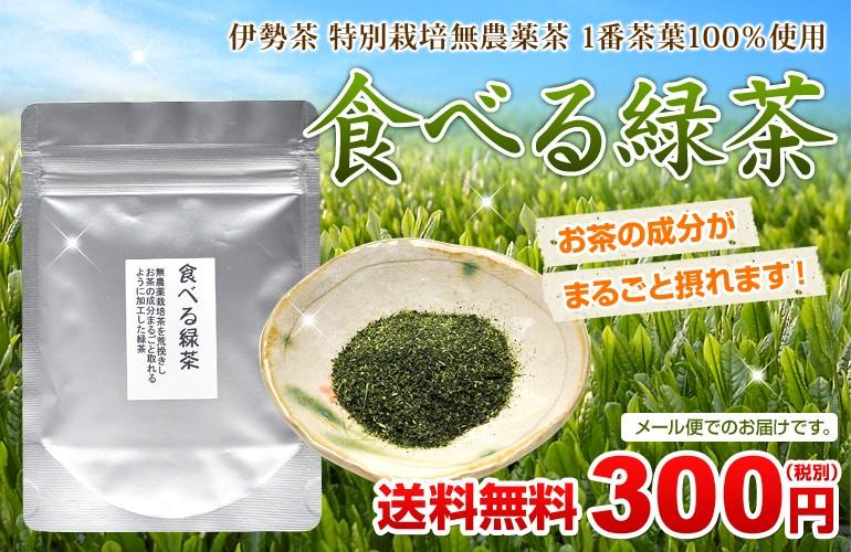 食べる緑茶送料無料