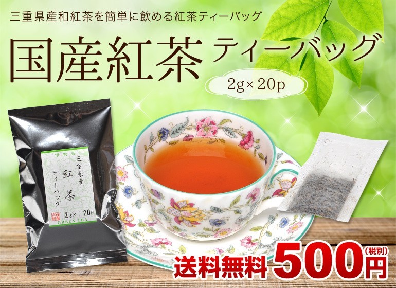 国産紅茶 ティーパック