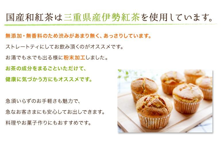 国産和紅茶は三重県産伊勢紅茶を使用しています。