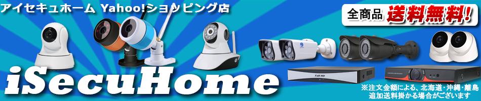 【iSecuHome】アイセキュホームヤフーショッピング店