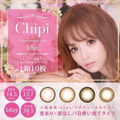 シピ ワンデー【1箱10枚入】14.5mm Chipi 1day 送料無料 カラコン ワンデー コンタクトレンズ