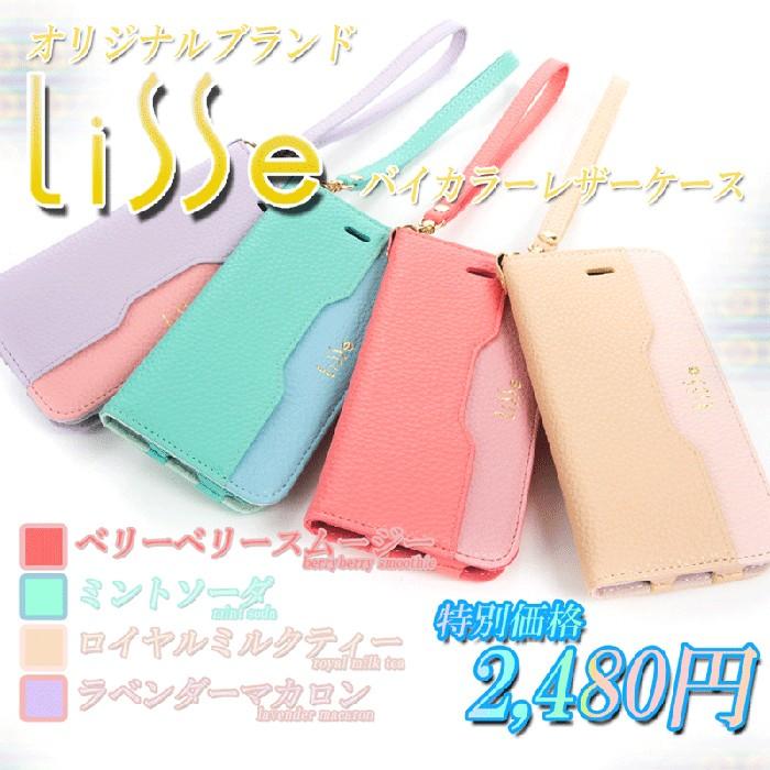 """ついに登場!オリジナルブランドケース、LiSSe"""""""