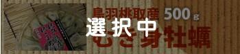 鳥羽桃取産 むき身牡蠣/500g(生食用)