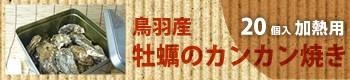 鳥羽産 牡蠣のカンカン焼き/20個入(加熱用)