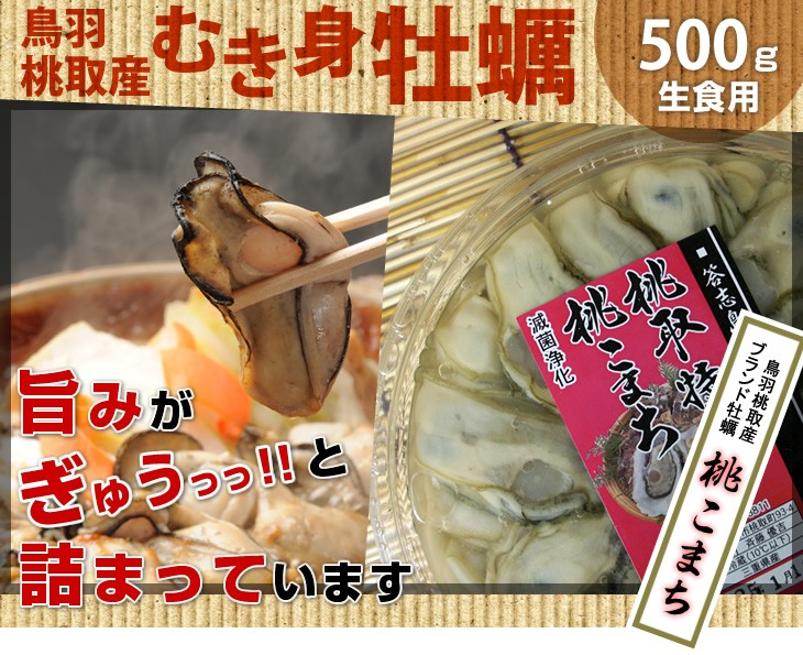 鳥羽桃取産むき身牡蠣 500g 生食用