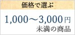 1000〜3000円未満の商品