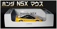 ホンダ NSX マウス