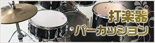 打楽器 パーカッション