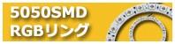 5050SMD RGBリング(リモコン付
