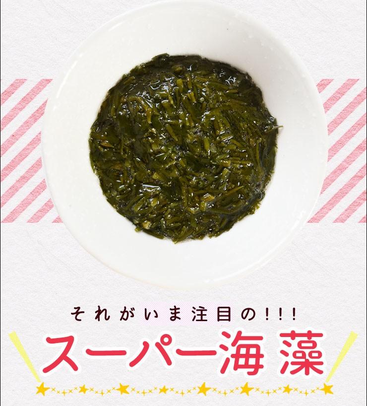 スーパー海藻