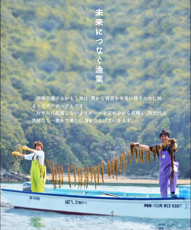 未来につなぐ漁業