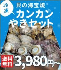 貝のカンカン焼き