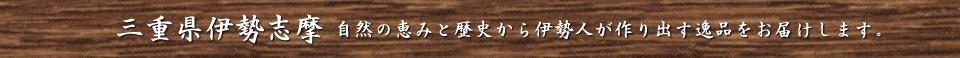 三重県伊勢志摩