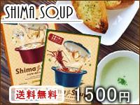 志摩スープ