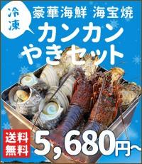 海鮮カンカン焼き