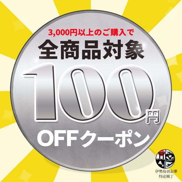 伊勢鳥羽志摩横丁で使える100円OFFクーポン♪