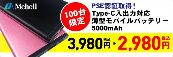 PSE認証取得!100台限定!モバイルバッテリー