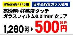 高透明・好感度タッチ ガラスフィルム0.21mm クリア