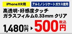 高透明・好感度タッチ ガラスフィルム0.33mm クリア