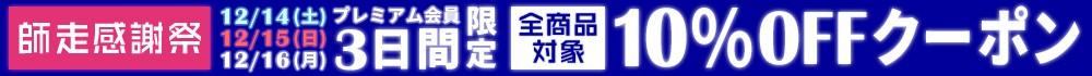 師走感謝祭10%OFFクーポン