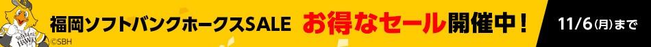 9/7〜11/6 福岡ソフトバンクホークスセール