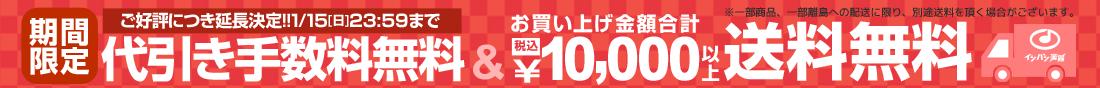 期間限定・代引手数料無料&1万円以上送料無料