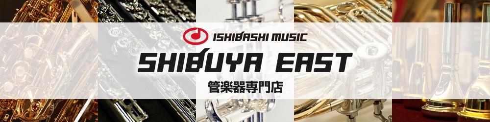 イシバシ楽器 SHIBUYA EAST 管楽器専門店