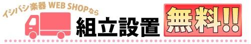 イシバシ楽器WEB SHOPなら組立設置無料!!