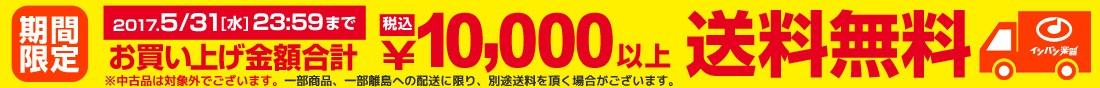 10,000円以上送料無料