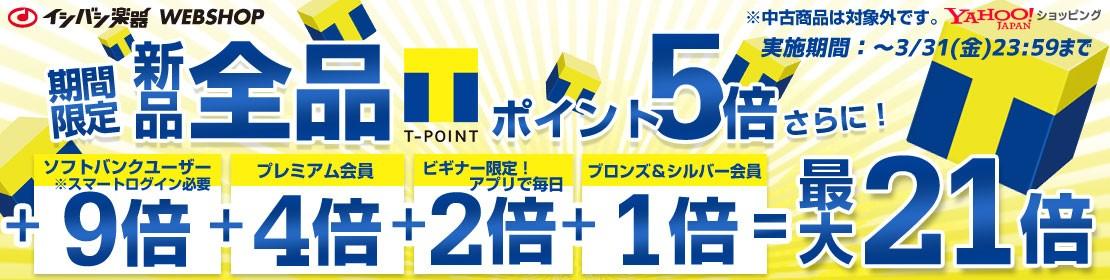 〜3/31までポイント5倍!