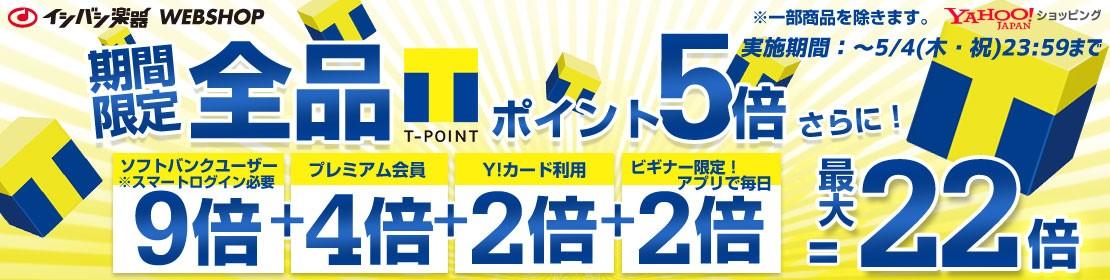 〜5/4までポイント5倍!