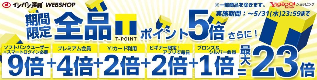 〜5/31までポイント5倍!